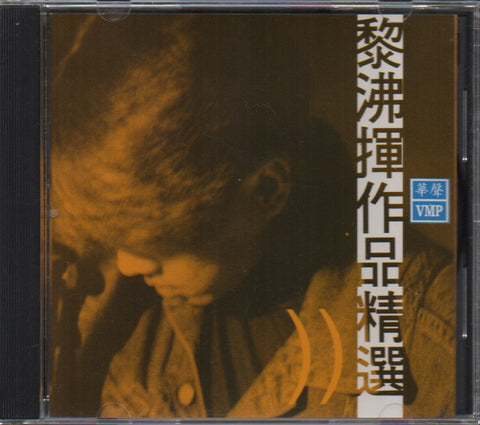 Roy Loi / 黎沸揮 - 作品精選 (Out Of Print) (Graded: EX/EX)