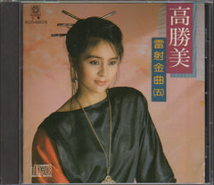 Gao Sheng Mei / 高勝美 - 雷射金曲5 (Out Of Print) (Graded: NM/EX)
