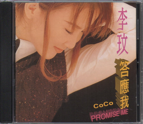 Coco Lee / 李玟 - 答應我 (Out Of Print) (Graded: NM/EX)