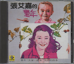 Sylvia Chang / 張艾嘉 - 童年 (Out Of Print) (Graded: NM/EX)