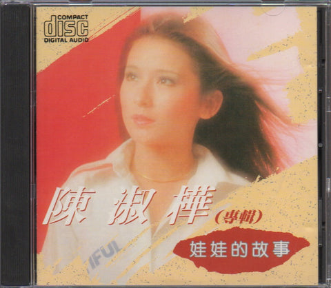 Sarah Chen Shu Hua / 陳淑樺 - 娃娃的故事 (Out Of Print) (Graded: EX/VG)