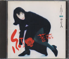 Chen Ai Ling / 陳艾玲 - 紅薔薇 (Out Of Print) (Graded: VG/EX)