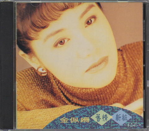Jin Pei Shan / 金佩姍 - 舊情新粧 (Out Of Print) (Graded: NM/EX)