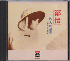 Zheng Yi / 鄭怡 - 昨天的聲音 (Out Of Print) (Graded: EX/VG)