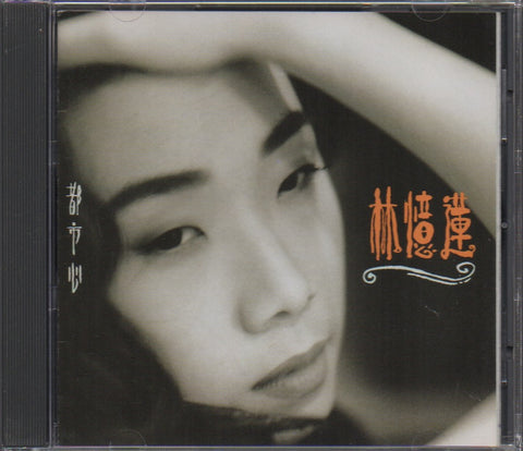Sandy Lam Yi Lian / 林憶蓮 - 都市心 (Out Of Print) (Graded: EX/EX)