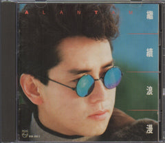 Alan Tam / 譚詠麟 - 繼續浪漫 (Out Of Print) (Graded: EX/EX)