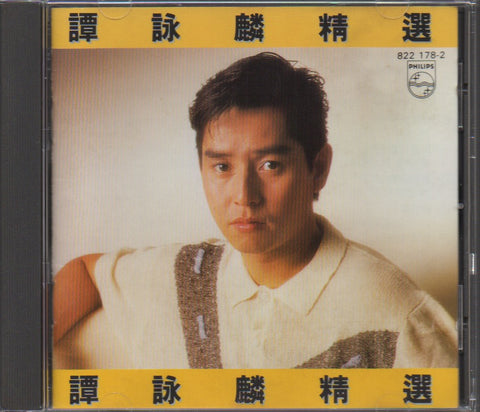 Alan Tam / 譚詠麟 - 精選 (Out Of Print) (Graded: EX/EX)