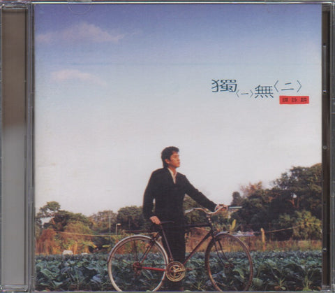 Alan Tam / 譚詠麟 - 獨一無二 (Out Of Print) (Graded: EX/EX)