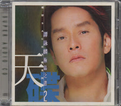 Alan Tam / 譚詠麟 - 譚詠麟極品之選 2 SACD (Out Of Print) (Graded: EX/EX)