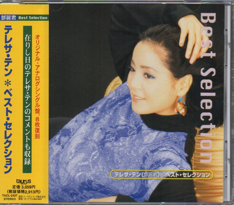 Teresa Teng / 鄧麗君 - Best Selection CW/OBI (Out Of Print) (Graded: NM/NM)