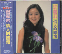 Teresa Teng / 鄧麗君 - 情人的關懷 CW/OBI (Out Of Print) (Graded: NM/EX)