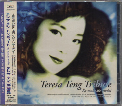 Teresa Teng / 鄧麗君 - Teresa Teng Tribute ~Re‐make, Re‐model~ CW/OBI (Out Of Print) (Graded: NM/EX)