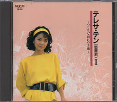 Teresa Teng / 鄧麗君 - Greatest Hits 1 (Out Of Print) (Graded: VG/EX)