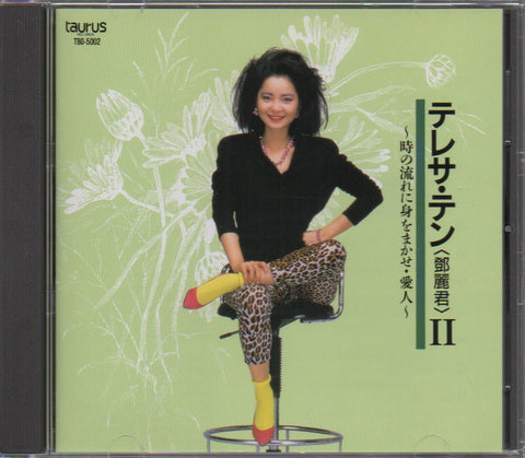 Teresa Teng / 鄧麗君 - Greatest Hits 2 (Out Of Print) (Graded: NM/NM)