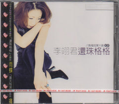 Lee E-jun / 李翊君 - 還珠格格 (Out Of Print) (Graded: S/S)
