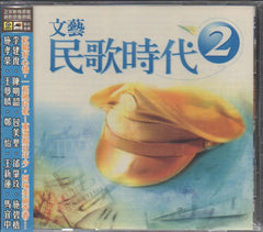 V.A - 文藝民歌時代 2 (Out Of Print) (Graded: S/S)