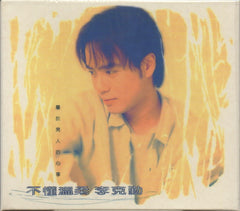 Hacken Lee / 李克勤 - 不懂溫柔 (Out Of Print) (Graded: S/S)