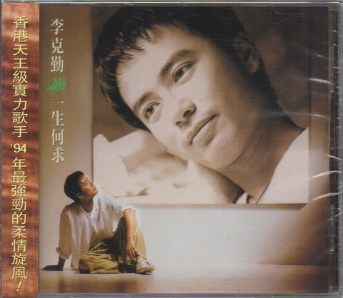 Hacken Lee / 李克勤 - 一生何求 (Out Of Print) (Graded: S/S)