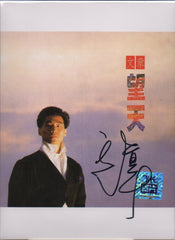Wen Zhang / 文章 - 望天 Limited Autographed Edition