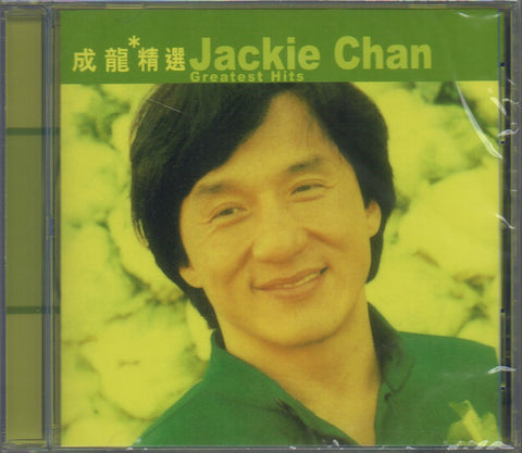 Jackie Chan / 成龍 - 滾石香港黃金十年 精選 (Out Of Print) (Graded: S/S)