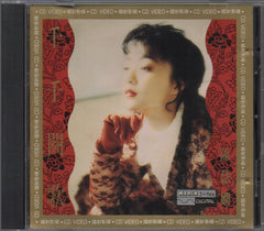 Priscilla Chan / 陳慧嫻 - 千千闋歌 EP (Out Of Print) (Graded:EX/VG)