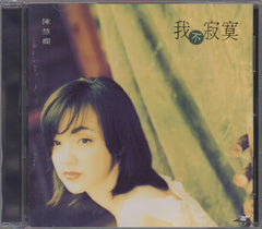 Priscilla Chan / 陳慧嫻 - 我不寂寞 (Out Of Print) (Graded:EX/NM)
