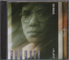 Luo Da You / 羅大佑 - 昨日情歌 74-89 (Out Of Print) (Graded: EX/NM)