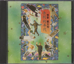 Luo Da You / 羅大佑 - 告別的年代 (Out Of Print) (Graded: EX/NM)