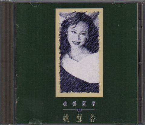 Yao Su Rong / 姚蘇蓉 - 魂縈舊夢 (Out Of Print) (Graded: EX/NM)