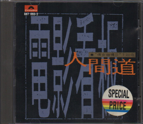 "V.A - 電影看板 人間道 ""倩女幽魂II"" 原聲帶 (Out Of Print) (Graded: EX/EX)"