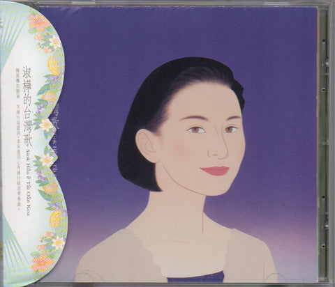 Sarah Chen Shu Hua / 陳淑樺 - 淑樺的台灣歌 CW/OBI (Out Of Print) (Graded: NM/NM)