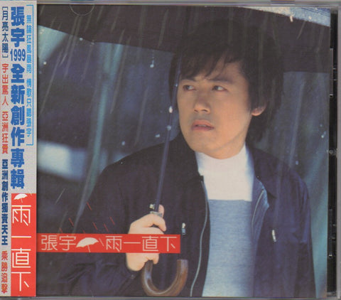 Phil Chang / 張宇 - 雨一直下 CW/OBI (Out Of Print) (Graded: NM/EX)