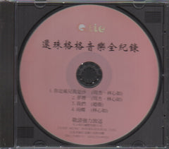 OST - 還珠格格音樂全紀錄 Promo CD (Out Of Print) (Graded: NM/NM)