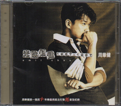 Emil Chau / 周華健 - 光陰似健 1987-1997 (Out Of Print) (Graded: NM/NM)
