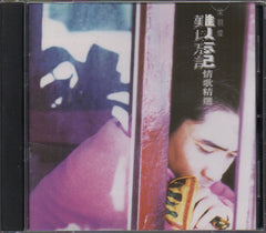 Tony Leung / 梁朝偉 - 難以忘記情歌精選 (Out Of Print) (Graded: NM/NM)