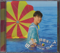Sky Wu / 伍思凱 - 你愛誰? (Out Of Print) (Graded: NM/EX)