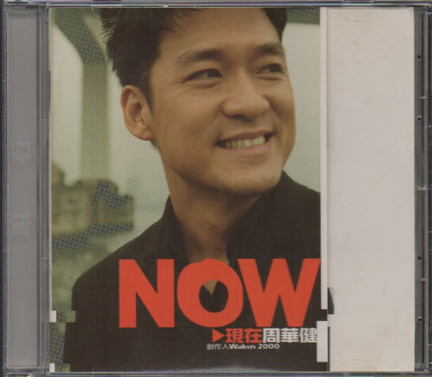 Emil Chau / 周華健 - 現在 (Out Of Print) (Graded: EX/EX)