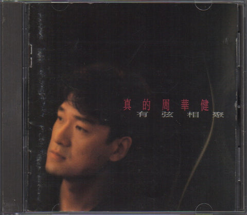 Emil Chau / 周華健 - 有弦相聚 (Out Of Print) (Graded: EX/EX)