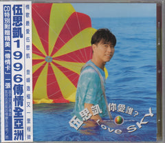 Sky Wu / 伍思凱 - 你愛誰? CW/OBI (Out Of Print) (Graded: NM/EX)