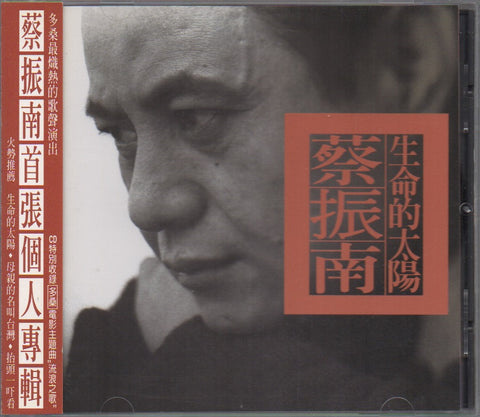 Cai Zhen Nan / 蔡振南 - 生命的太陽 CW/OBI (Out Of Print) (Graded: NM/NM)