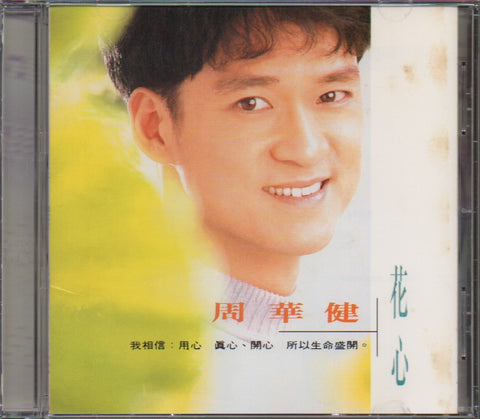 Emil Chau / 周華健 - 花心 (Out Of Print) (Graded: NM/EX)