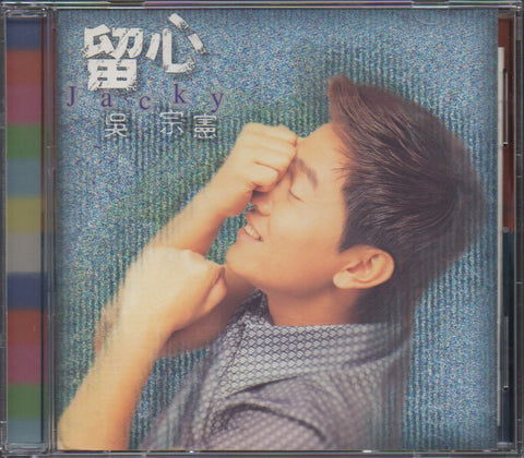 Jacky Wu Zong Xian / 吳宗憲 - 留心 (Out Of Print) (Graded: NM/EX)