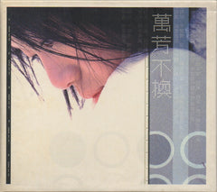 Wan Fang / 萬芳 - 不換 CW/Outer Box (Out Of Print) (Graded: NM/EX)