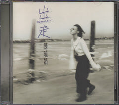 Diane Chen Xiao Juan / 陳曉娟 - 出走 (Out Of Print) (Graded: NM/EX)