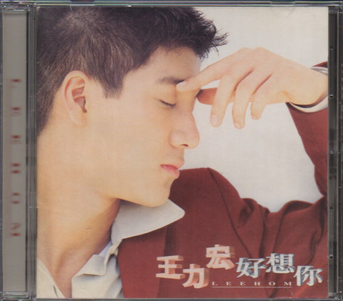 Lee Hom / 王力宏 - 好想你 (Out Of Print) (Graded: EX/EX)