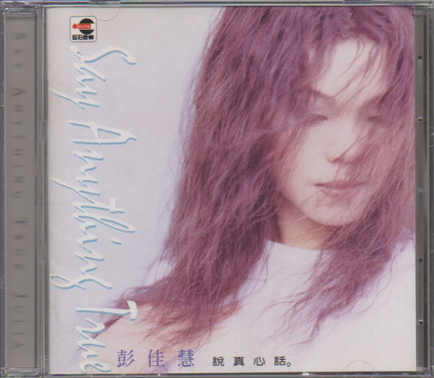 Julia Peng / 彭佳慧 - 說真心話 (Out Of Print) (Graded: NM/EX)