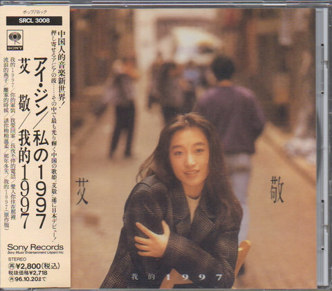 Ai Jing / 艾敬 - 我的1997 CW/OBI (Out Of Print) (Graded: NM/NM)