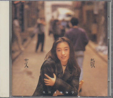 Ai Jing / 艾敬 - 我的1997 5mm Jewel Case (Out Of Print) (Graded: NM/NM)