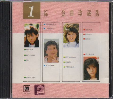 V.A - 綜一金曲珍藏版 1 (Out Of Print) (Graded: EX/EX)