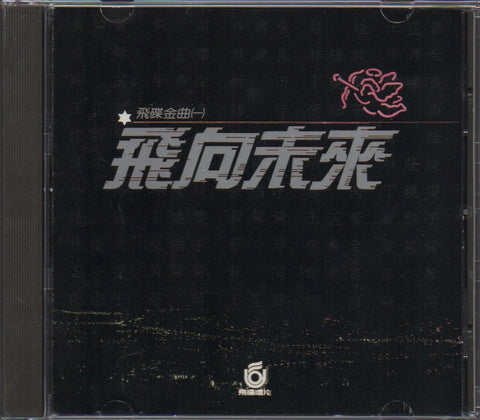 V.A - 飛向未來 飛碟金曲(一) (Out Of Print) (Graded: EX/EX)